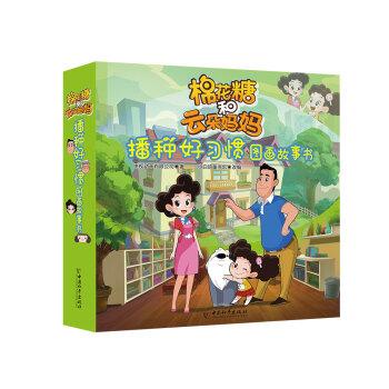 棉花糖和云朵妈妈:播种好习惯图画故事书(套装共10册)