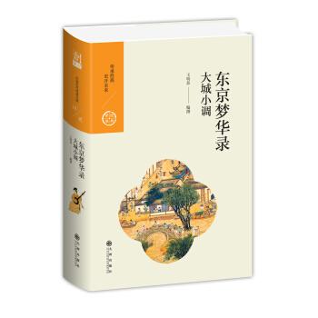 中国历代经典宝库第二辑16·东京梦华录:大城小调(精装)