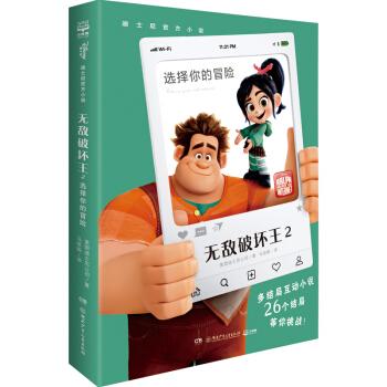 迪士尼官方小说·无敌破坏王2 选择你的冒险