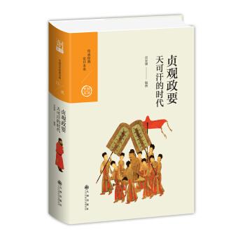 中国历代经典宝库第二辑15·贞观政要:天可汗的时代