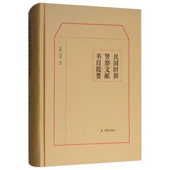 民国时期警察文献书目提要(精装)