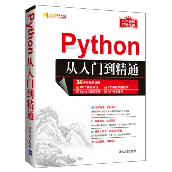 Python从入门到精通(软件开发视频大讲堂)