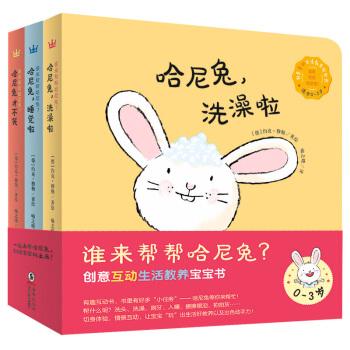 谁来帮帮哈尼兔?(套装全3册)(精装)