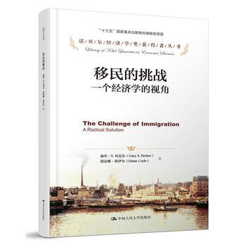 移民的挑战:一个经济学的视角