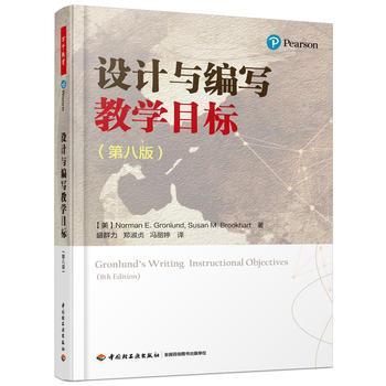 万千教育.设计与编写教学目标(第八版)