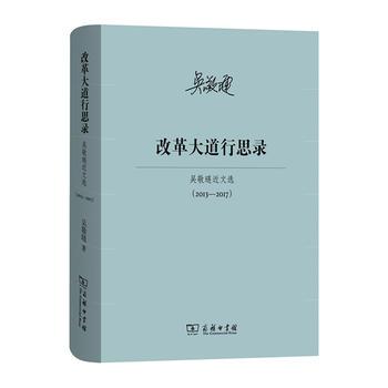 改革大道行思录:吴敬琏近文选(2013—2017)