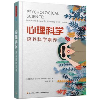 万千心理·心理科学:培养科学素养