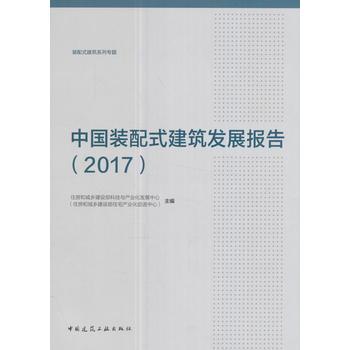 中国装配式建筑发展报告(2017)