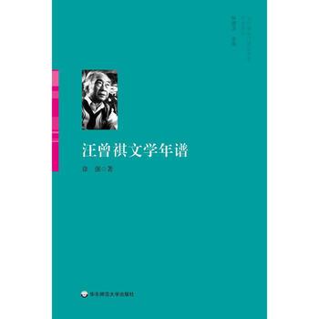 汪曾祺文学年谱