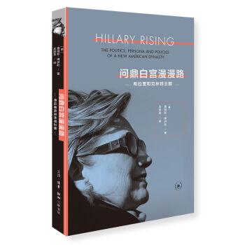 问鼎白宫漫漫路: 希拉里和克林顿王朝