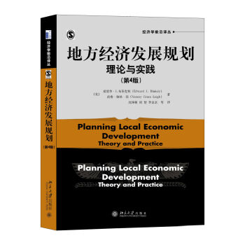 地方经济发展规划 理论与实践(第4版)