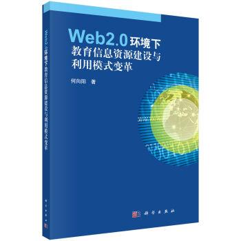 Web2.0环境下教育信息资源建设与利用模式变革