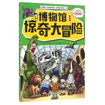 博物馆惊奇大冒险(1)/我的第一本科学漫画书绝境生存系列