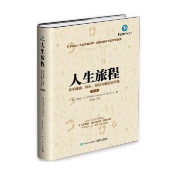 人生旅程:关于健康、快乐、成功与爱的启示录(第8版)