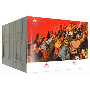 人美连环画家画库-庆祝人美美术出版社建设65周年