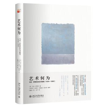 艺术何为 马克·罗斯科的艺术随笔(1934—1969)