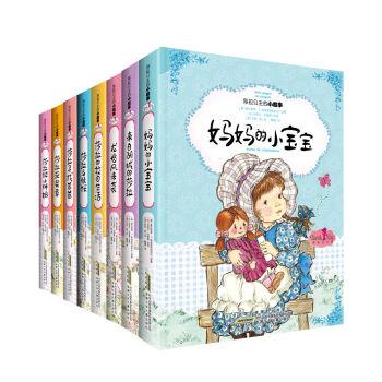 莎拉公主的小故事(8册套装)