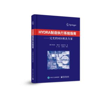HYDRA制造执行系统指南:完美的MES解决方案