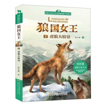狼国女王:虎狼大较量(注音版)