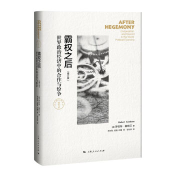 霸权之后:世界政治经济中的合作与纷争(增订版)(精装)