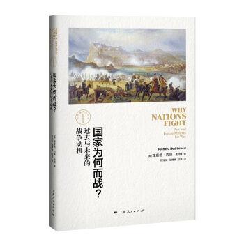 国家为何而战?:过去与未来的战争动机(精装)