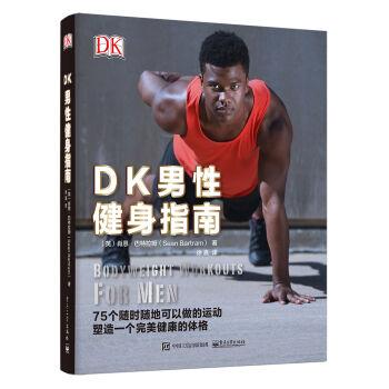 DK男性健身指南