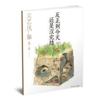 文艺风象:反正到今天还是没完结(2016年10月刊)