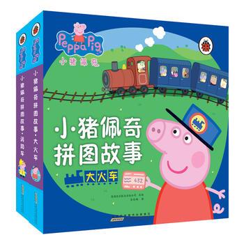 小猪佩奇拼图故事(套装2册)