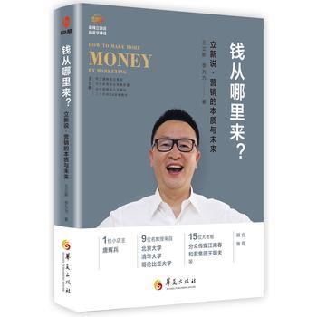 钱从哪里来?