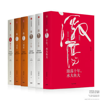 吴晓波企业史:激荡·跌荡·浩荡(套装全6册)