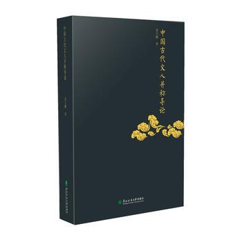 中国古代文人并称导论