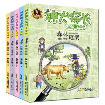 神犬探长系列·美绘版(套装5册)