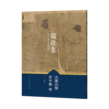 古画合璧:宫中图卷