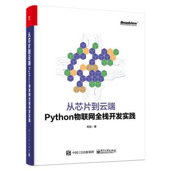 从芯片到云端:Python物联网全栈开发实践