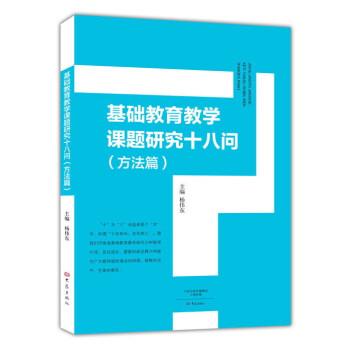 基础教育教学课题研究十八问(方法篇)