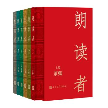 朗读者(精装套装全6册)