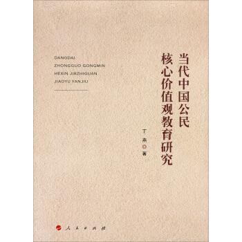 当代中国公民核心价值观教育研究