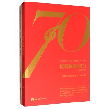 �c祝中�A人民共和��成立70周年��秀歌曲100首