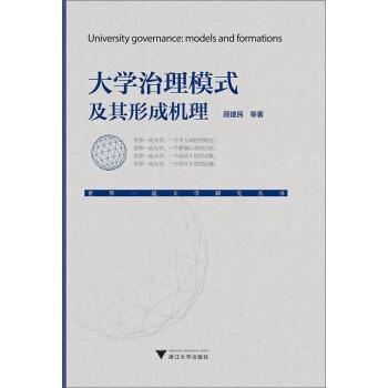 大学治理模式及其形成机理