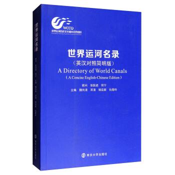 世界运河名录(英汉对照简明版)