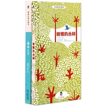 最美地球绘本(全2册)