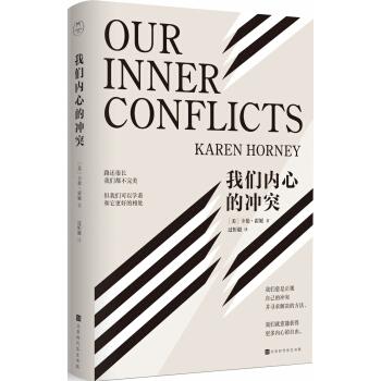 领读心理:我们内心的冲突(黑金典藏版)