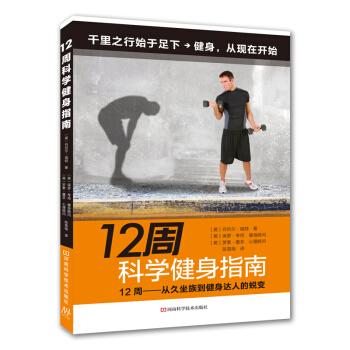 12周科学健身指南