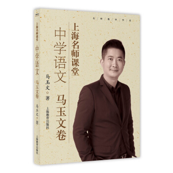 上海名师课堂  中学语文 马玉文卷