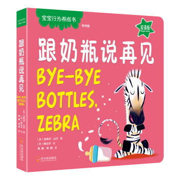 宝宝行为养成书:跟奶瓶说再见(双语版 专供版)