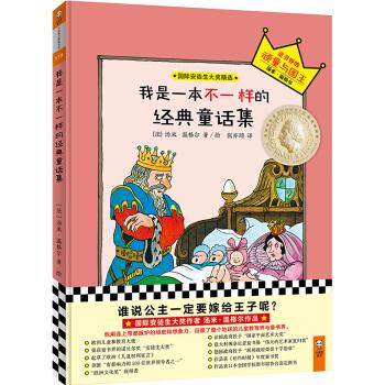 小读客·我是一本不一样的经典童话集(精装)