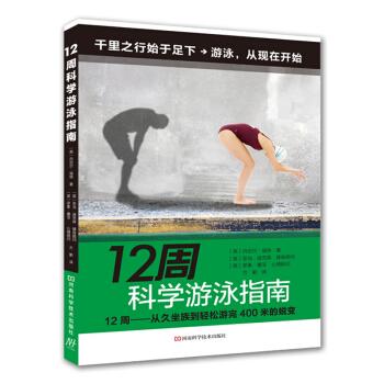 12周科学游泳指南