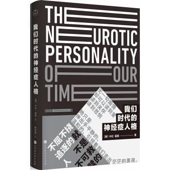 领读心理:我们时代的神经症人格(黑金典藏版)