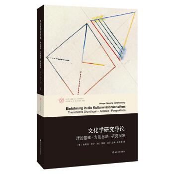当代学术棱镜译丛:文化学研究导论