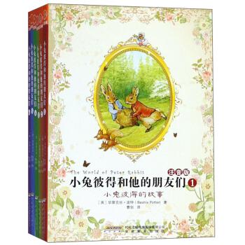小兔彼得和他的朋友们(注音版共6册)